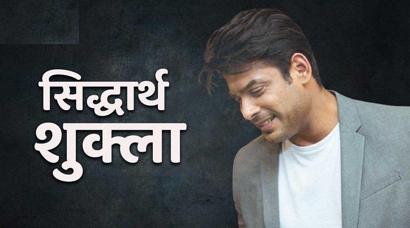 Breaking-News-Actor-Siddharth-Shukla-dies-of-heart-attack-Cooper
