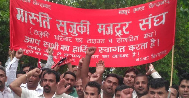 Maruti: मारुति में अस्थाई मज़दूरों को 1300 रुपये पकड़ा कर 700 करोड़ रुपये बचाए?