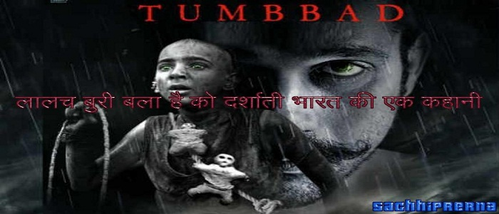 tumbad movie story