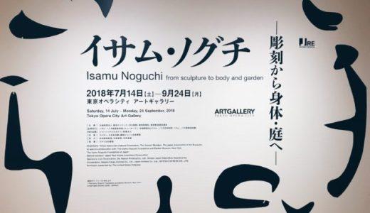 イサム・ノグチの回顧展「彫刻から身体・庭へ」