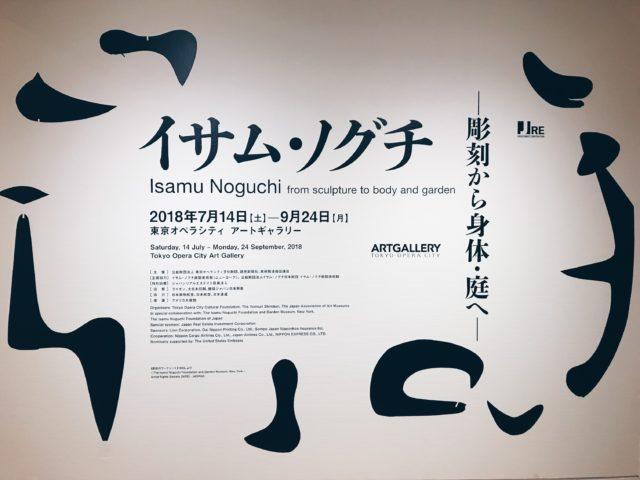 isamu Noguchi title