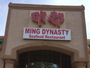 Photo of Ming Dynasty Signage