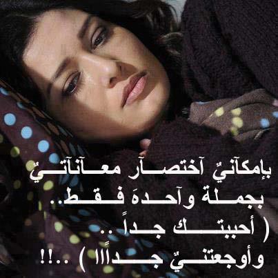 صور مكتوب عليها كلام حزين عبارات حزينه مبكيه مصورة صور حزينه