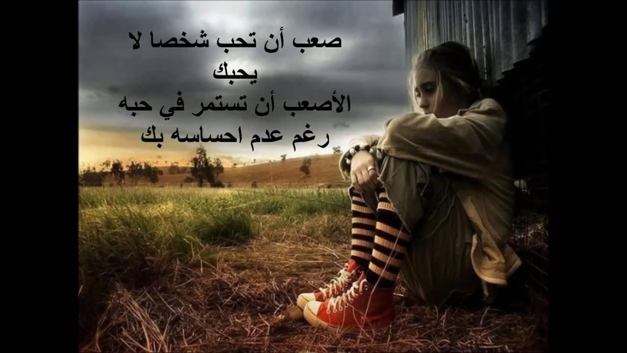 كلام حزين عن الحب من طرف واحد عبارات كلها احزان عن الحبيب