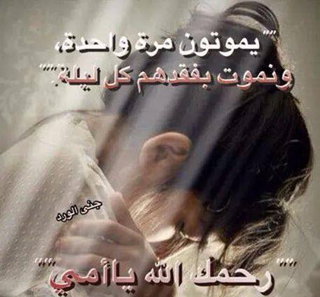 حزينه عن الام صور وكلمات كلها حزن عن فراق امي صور حزينه