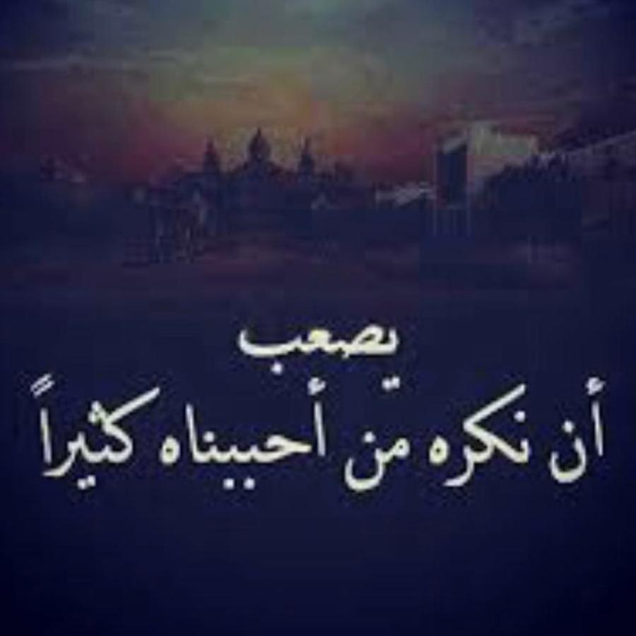 كلام حزين عن فقدان الحبيب كلمات عن فقدان الحبيب صور حزينه