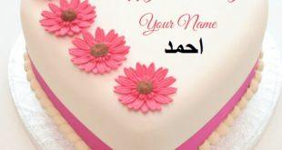 تورته عليها اسم محمد اجمل تورته باسم محمد صور حزينه