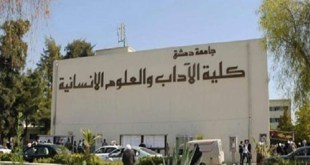 """طالبة تتهم مدرسا في جامعة دمشق بـ """"التحرّش بها"""""""