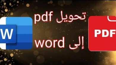 صورة تحويل ملف PDF الى WORD