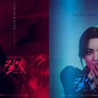 KILL ITキルイット【韓国ドラマ】キャスト・あらすじ・視聴率・最終回感想