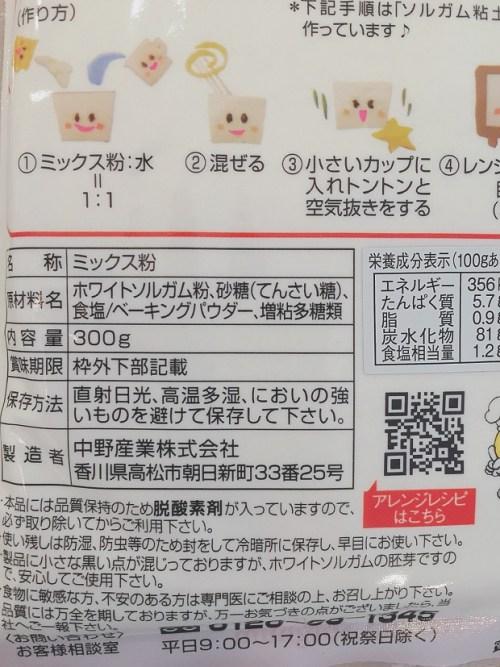 お菓子ミックス粉裏面の食品表示拡大