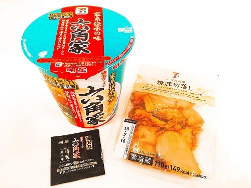 六角家カップ麺と焼豚切落しの写真