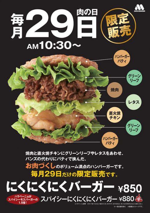 にくにくにくバーガーの広告