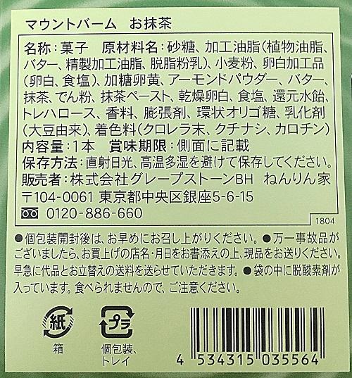 ねんりん家のマウントバーム お抹茶の食品表示
