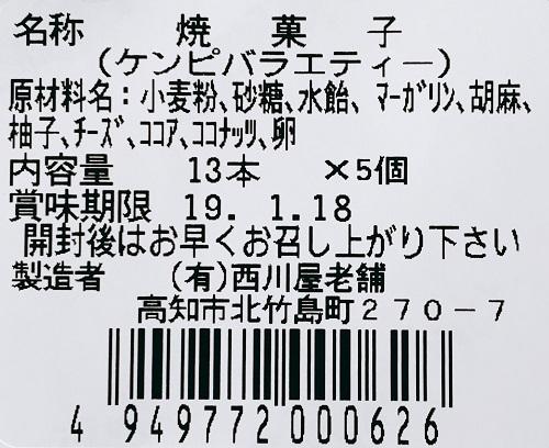 西川屋ケンピバラエティーの食品表示