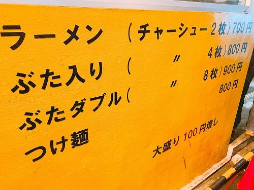 ラーメン二郎のメニュー(店舗外)
