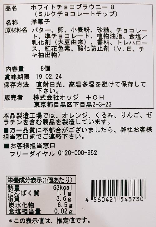 OGGIのホワイトチョコブラウニの食品表示