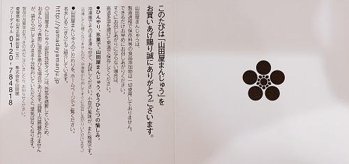 山田屋まんじゅうの商品紹介