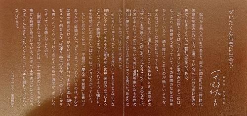 山田屋まんじゅうへのメッセージ