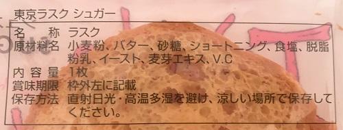 東京ラスク シュガーの食品表示