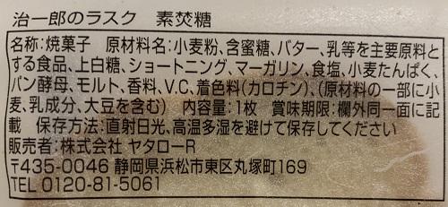 治一郎のラスク 素焚糖の食品表示