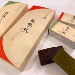 テレビでも紹介された箱根の新スイーツ☆ことほぎの木さんの「箱根の坂」