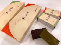 ことほぎの木-箱根の坂の商品写真