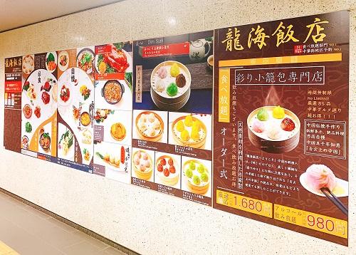 元町・中華街駅の看板1