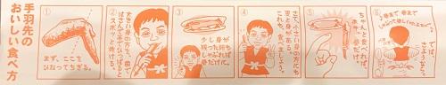 世界の山ちゃん 手羽先のおいしい食べ方