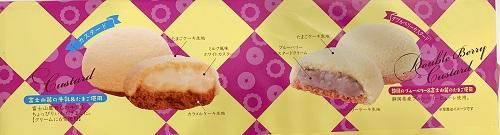 富士の白雪カスタードとダブルベリーカスタード