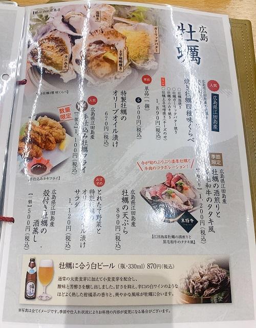 酔心ekie広島店の牡蠣メニュー