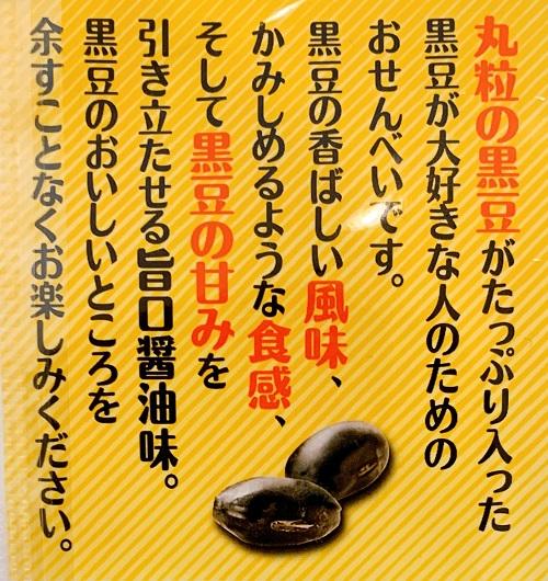 丸大豆せんべいの紹介