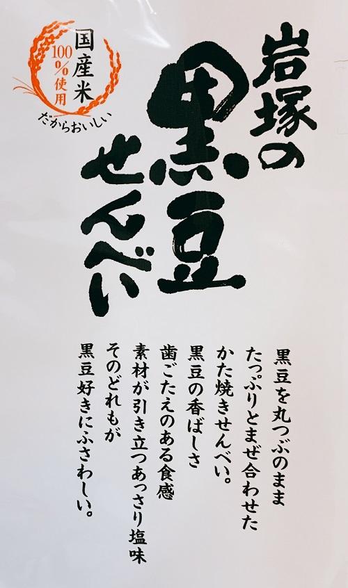 岩塚の黒豆せんべいの紹介