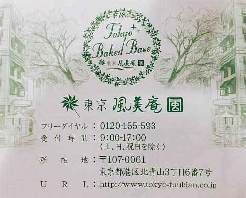 東京 風美庵の紹介