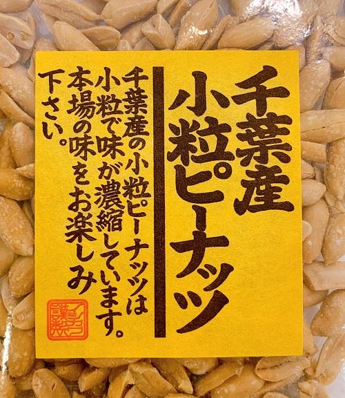 千葉県産小粒ピーナッツ