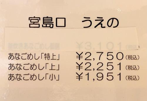 あなごめしうえの広島三越店のメニュー