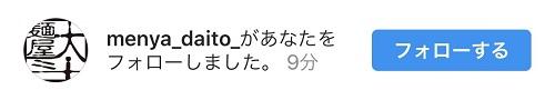 麺屋大斗さんからのフォロー