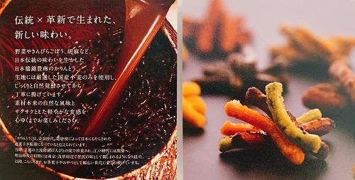 日本橋錦豊琳のかりんとう5袋入りの伝統