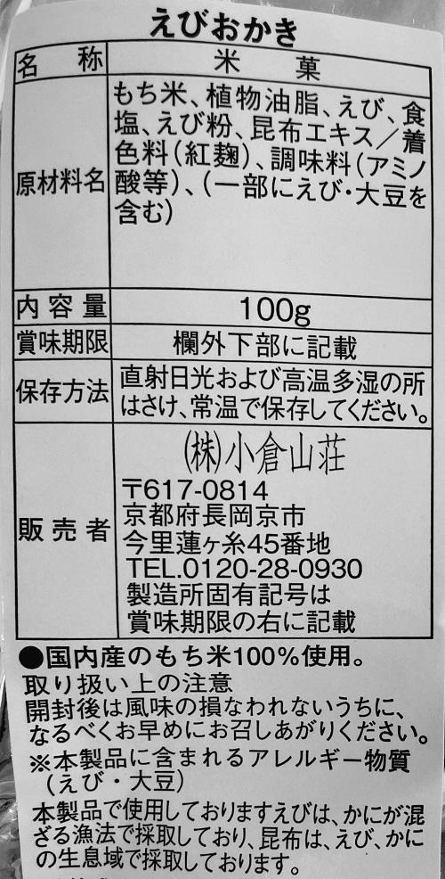 小倉山荘本町店 えびおかきの食品表示