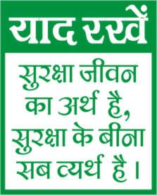 road safety tips in hindi