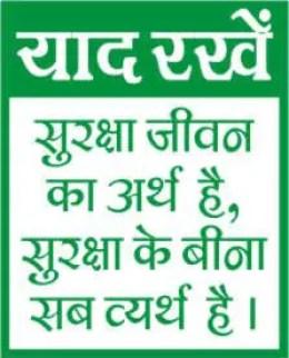 Hindi Safety Slogans सुरक्षित रहिये - SafetyRisk net