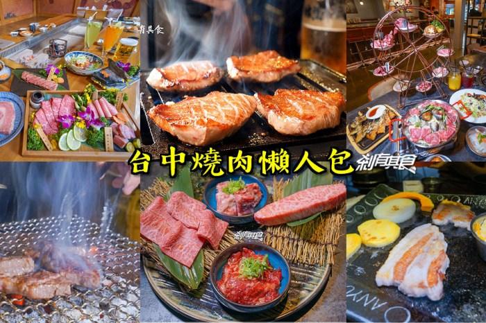 台中燒肉懶人包 | 精選20家人氣日式燒肉餐廳 韓式燒肉餐廳、燒肉吃到飽