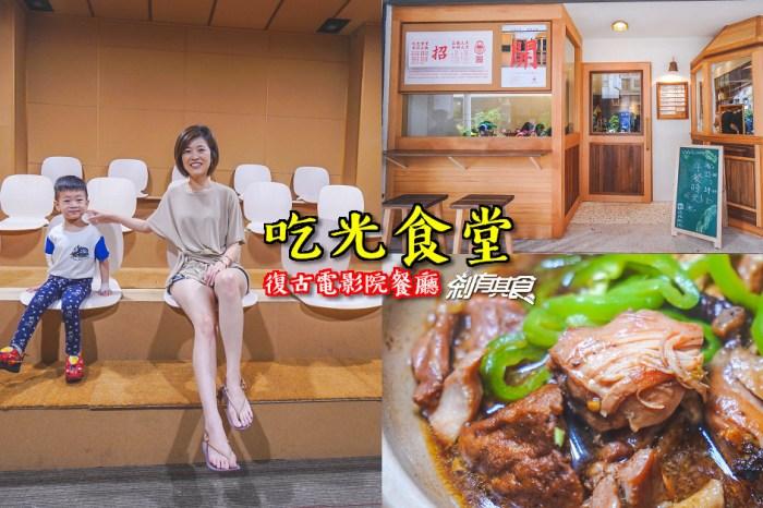吃光食堂   台中西區美食 復古電影院餐廳 招牌無骨黃燜雞好吃 (菜單)