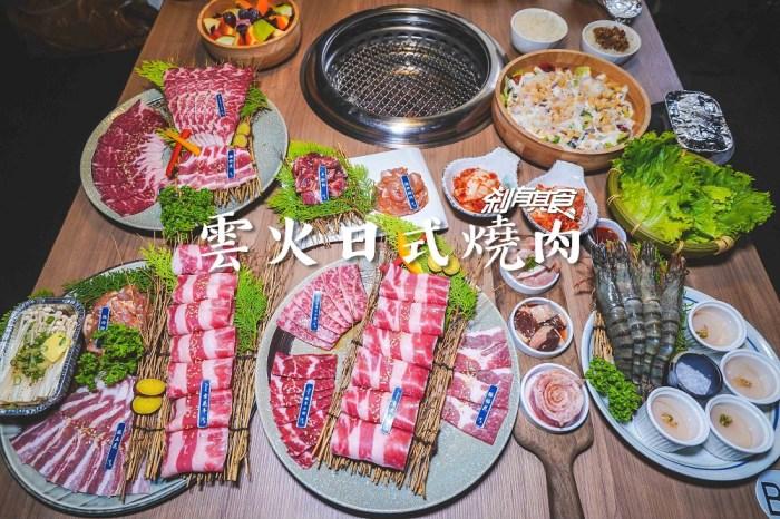 雲火日式燒肉 | 台中燒肉推薦 極上美牛四人套餐 新菜單上市 (2019菜單/影片)