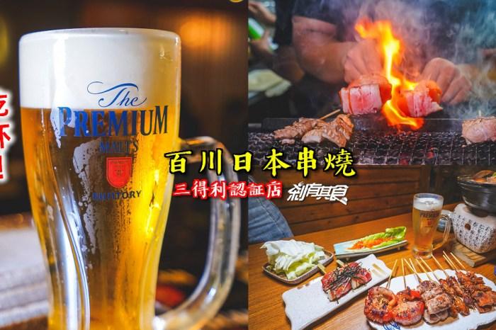 百川日本串燒 | 台中居酒屋推薦 串燒好吃 還有三得利認証好喝生啤酒 (菜單)
