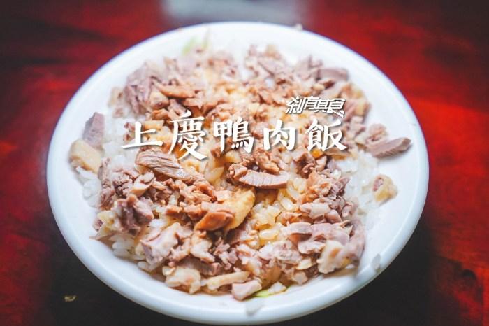 上慶鴨肉飯 | 台中昌平路美食 鴨肉嫩 油蔥香好吃 鴨胗軟Q不硬 (捷運四維國小站美食)
