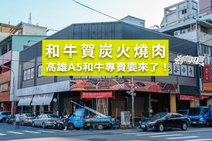 和牛賀炭火燒肉 台中大墩店 高雄日本A5和牛專賣北上插旗台中啦!9/28試營運