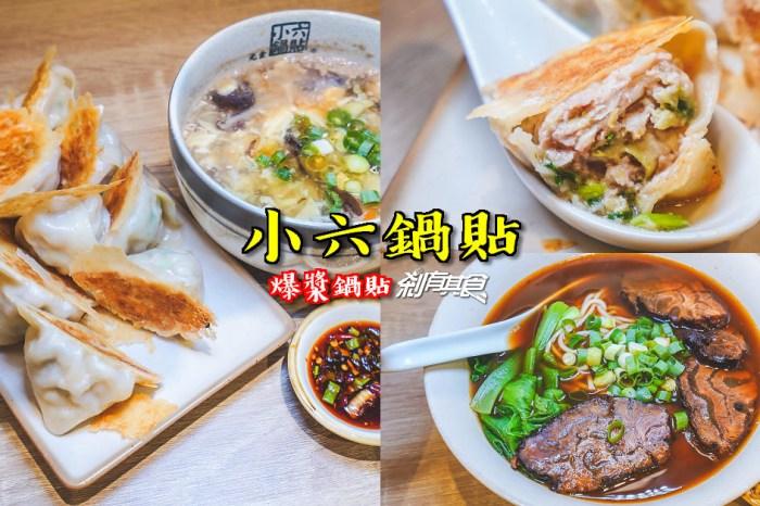 小六鍋貼   台中西屯區美食 每天排到不要不要的爆漿鍋貼 (菜單)
