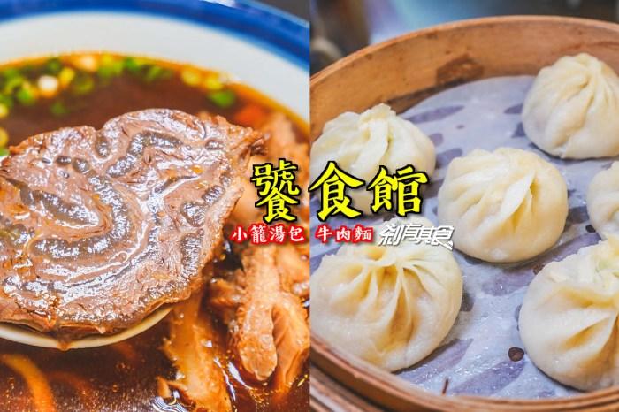 饕食館 | 台中北屯區美食 小籠湯包 有厚切牛肉的牛肉麵 (菜單)