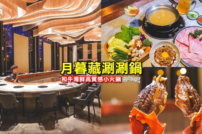 月暮藏涮涮鍋 | 台中西屯區美食 暮藏和牛鍋物新品牌高質感小火鍋 (菜單)